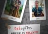 Bone found in abandoned oil drum belongs to missing Thai activist