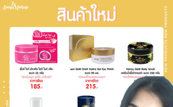 suaymakeup-products
